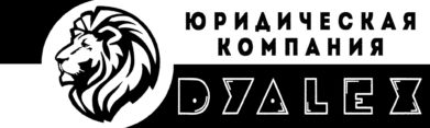 Юридическая компания ДиАлекс